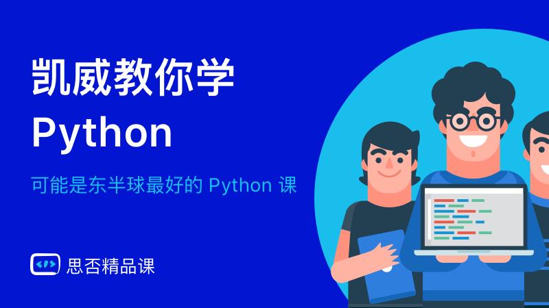 凯威教你学 Python: 系列课程