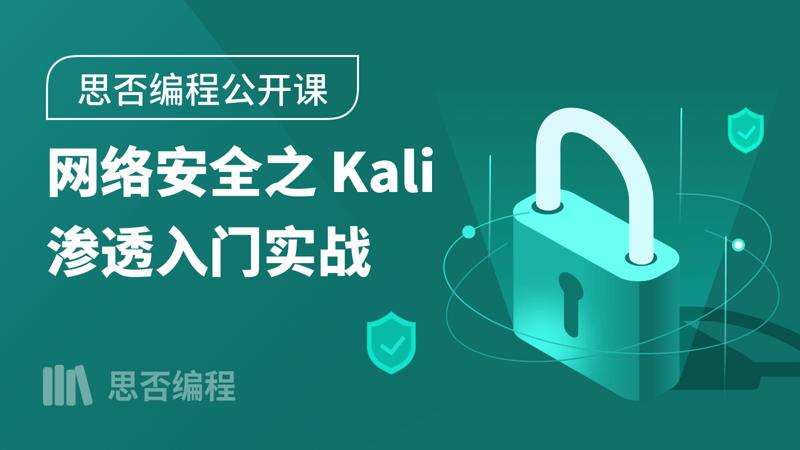 【思否编程公开课】网络安全之 Kali 渗透入门实战