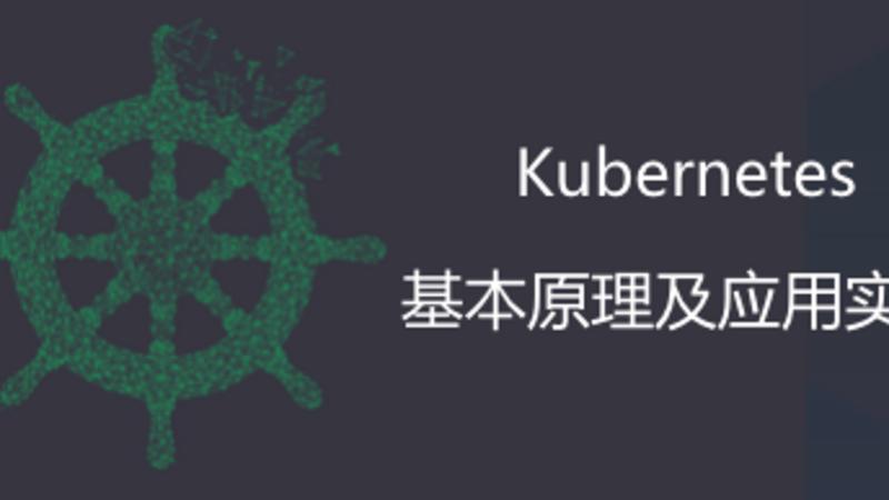 第二课:Kubernetes 的安装和运维