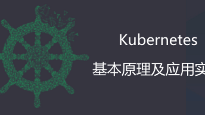 第四课:Kubernetes 的 API Spec 以及安全机制