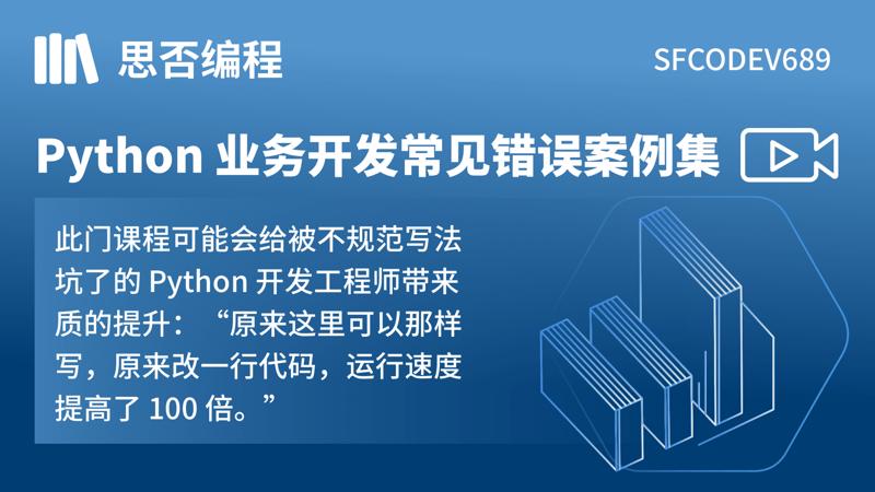 Python 业务开发常见错误案例集