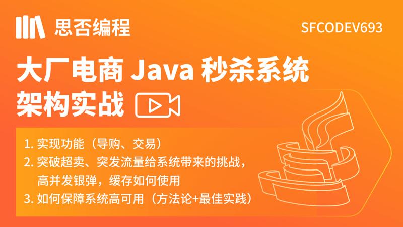 大厂电商 Java 秒杀系统架构实战