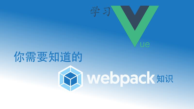 学习 Vue 你需要知道的 webpack 知识
