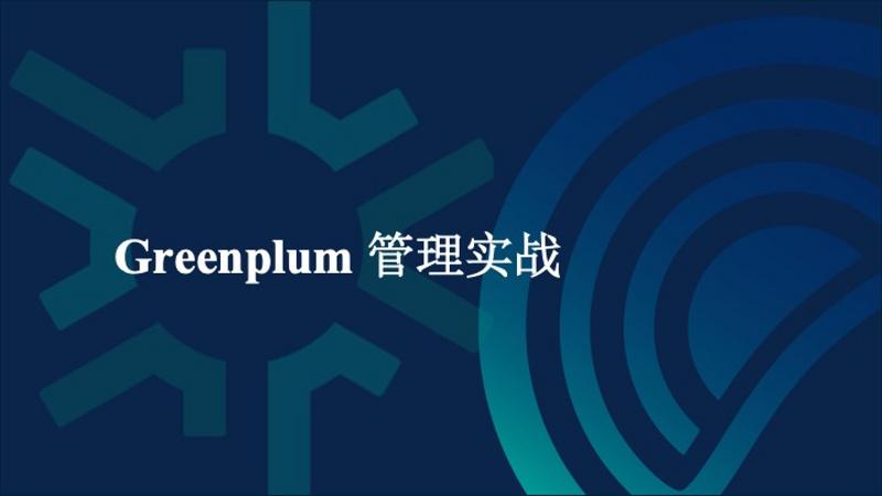 Greenplum管理实战