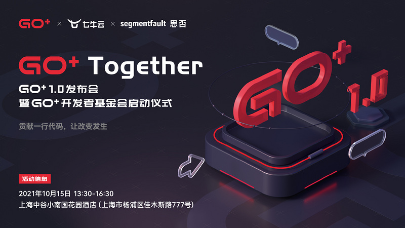 Go+ Together —— Go+ 1.0 发布会