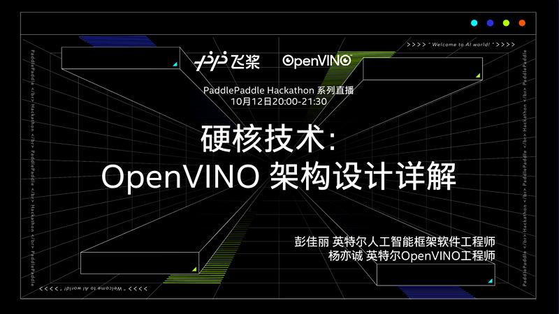 硬核技术:OpenVINO架构设计讲解