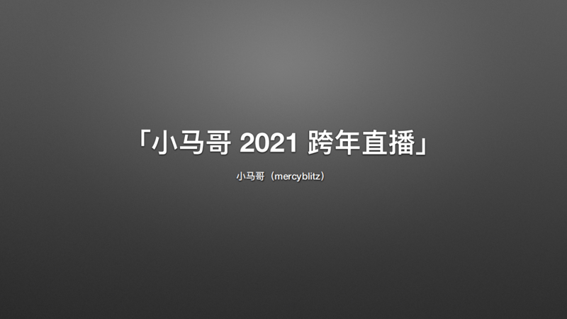 「小马哥 2021 跨年直播」