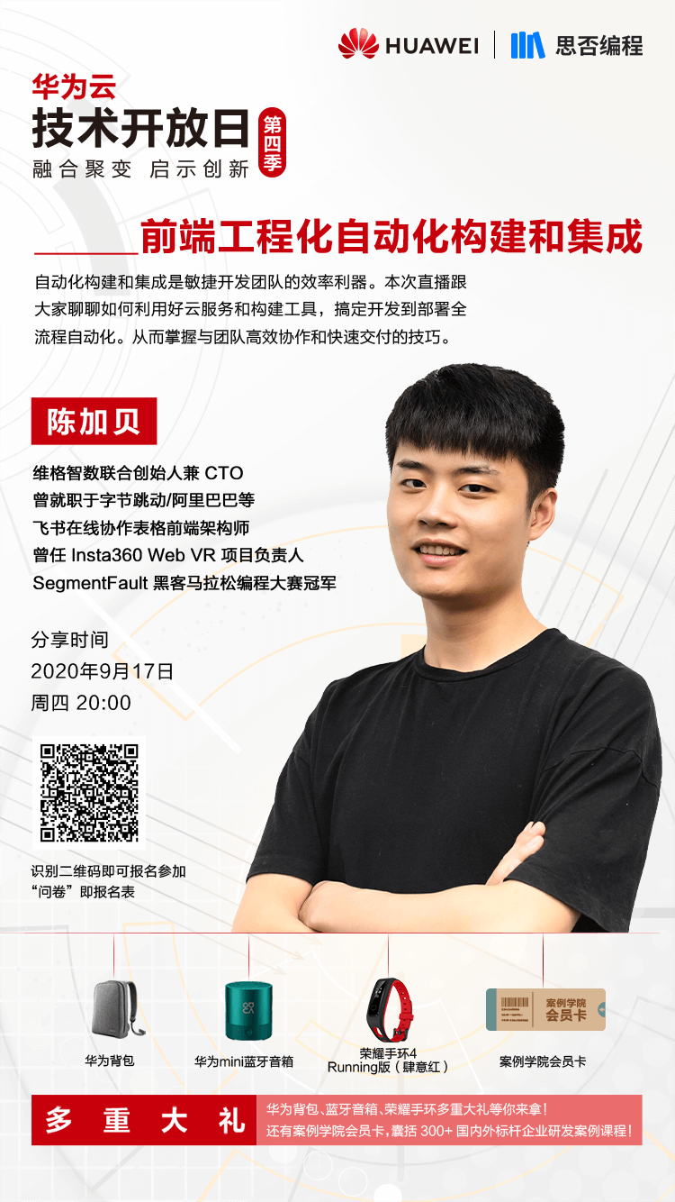 app海报陈加贝 750x1334.png