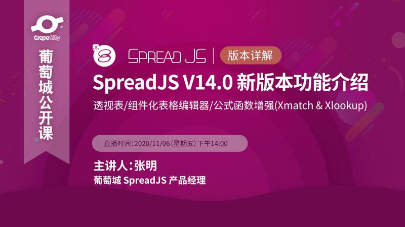 SpreadJS V14.0 新版本功能介绍