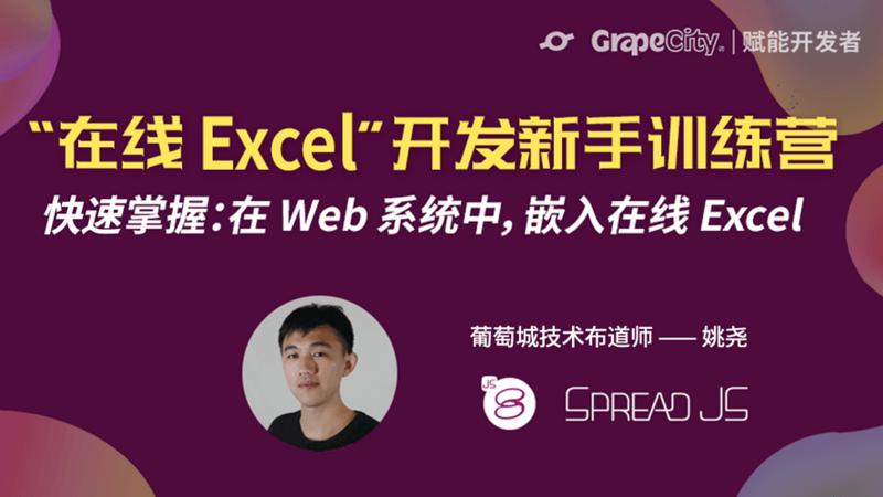 """【第12期】""""在线Excel""""开发新手训练营"""
