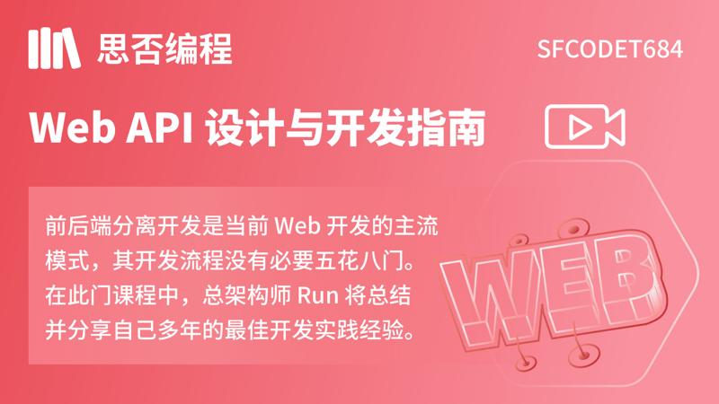 Web API 设计与开发指南