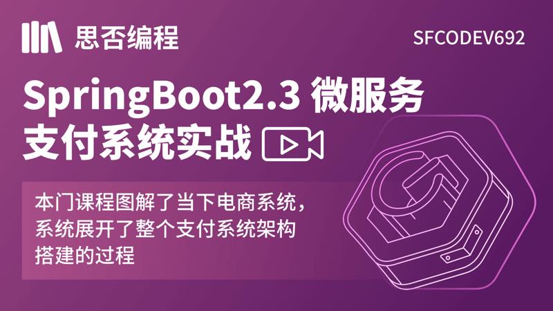 SpringBoot2.3 微服务支付系统实战