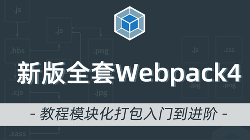 webpack视频教程webpack4教程模块化打包入门到进阶