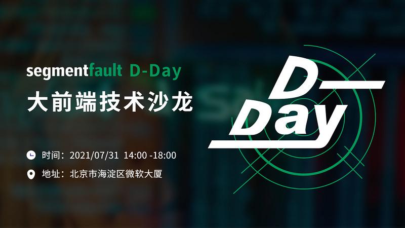 SegmentFault D-Day 大前端技术沙龙 · 北京站