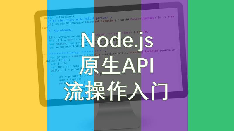 Node.js 应用开发系列(06):流操作入门