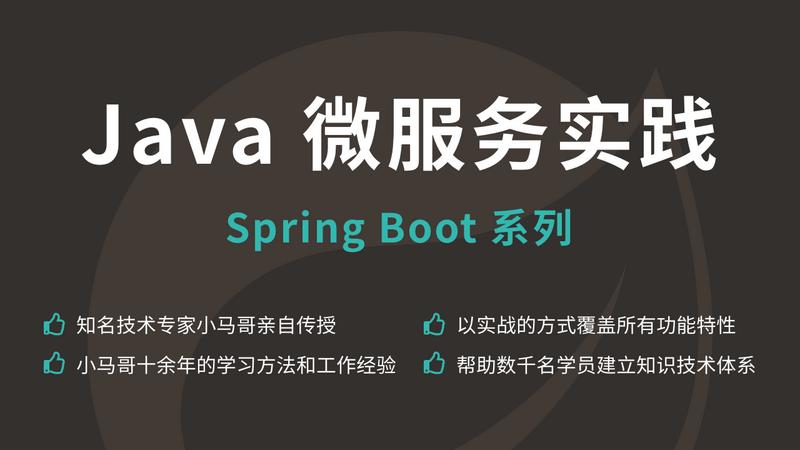 Java 微服务实践 - Spring Boot 系列