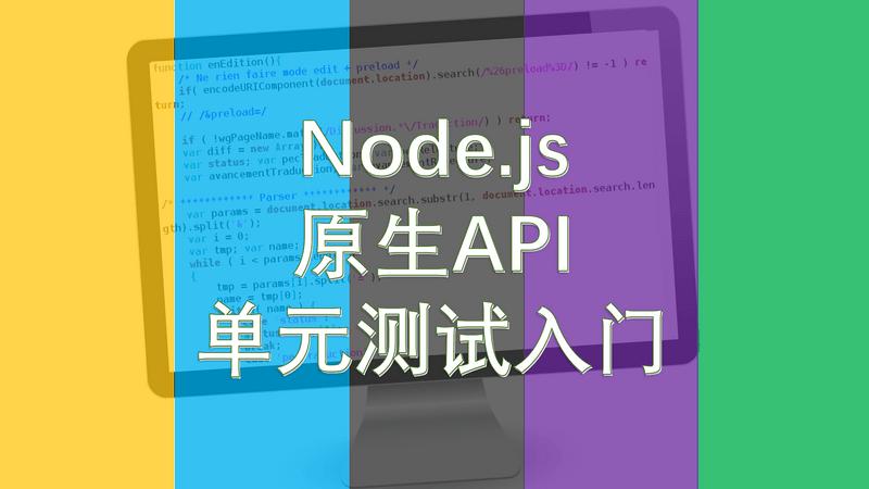 Node.js 应用开发系列(11):单元测试入门