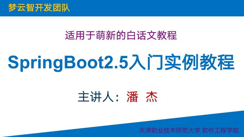 SpringBoot2.5入门实例教程