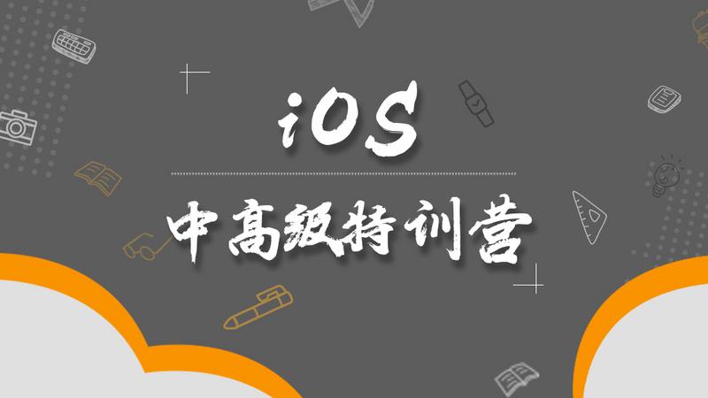 iOS中高级特训营V8.0