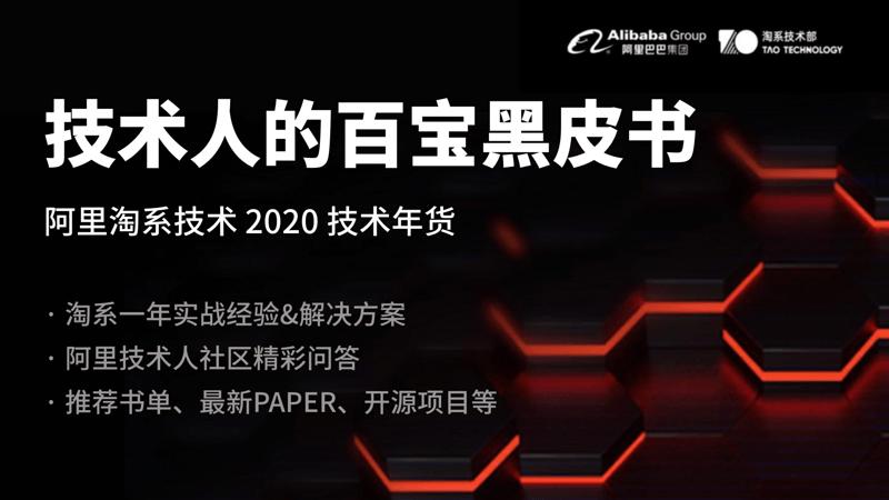 技术人的百宝黑皮书 — 阿里淘系 2020 技术年货