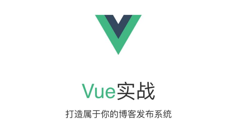Vue实战:打造属于你的博客发布系统