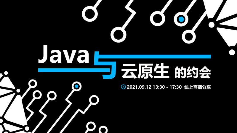 Java 与云原生的约会