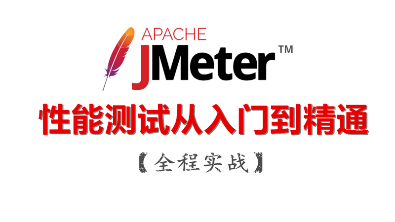 Jmeter性能测试从入门到精通-全程实战