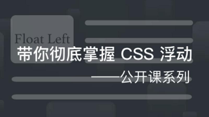 带你彻底掌握 CSS 浮动