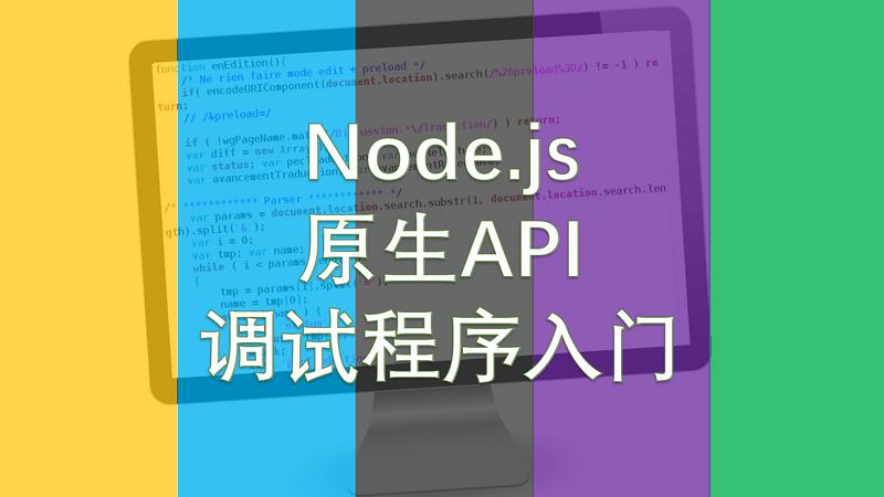 Node.js 应用开发系列(12):调试程序入门