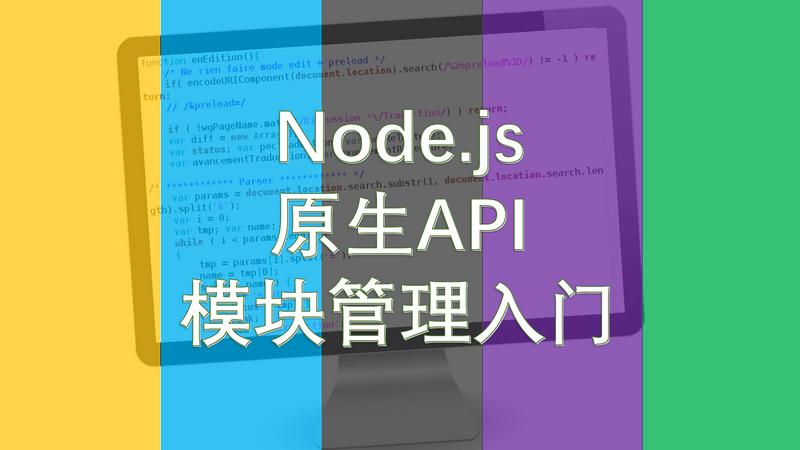 Node.js 应用开发系列(04):模块管理入门