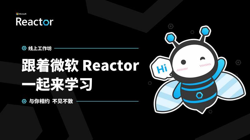 在线工作坊 |  跟着微软 Reactor 一起学习