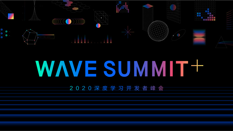WAVE SUMMIT+2020 深度学习开发者峰会