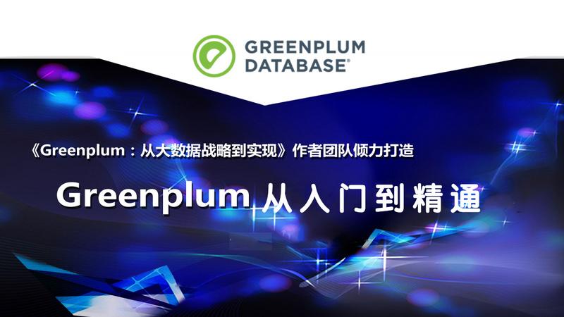 玩转 Greenplum:从入门到精通