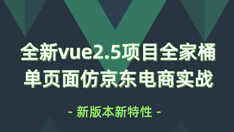 vue2.5项目实战全家桶单页面仿京东电商实战Vue视频教程