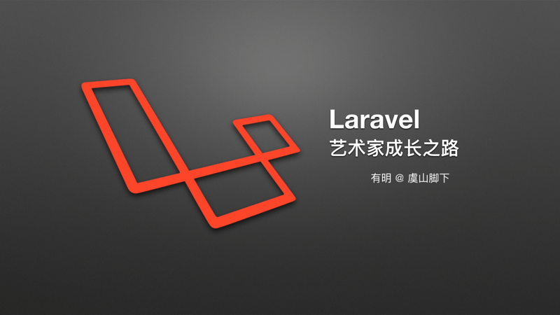 Laravel - 艺术家成长之路