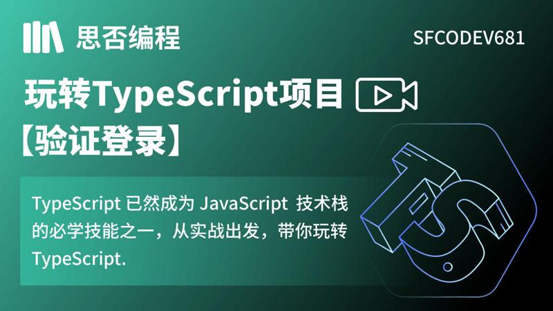 玩转TypeScript项目之验证登录