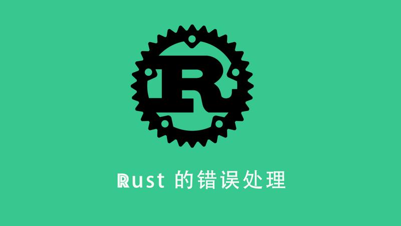 """Rust 系列课程三: """"Rust 的错误处理"""""""