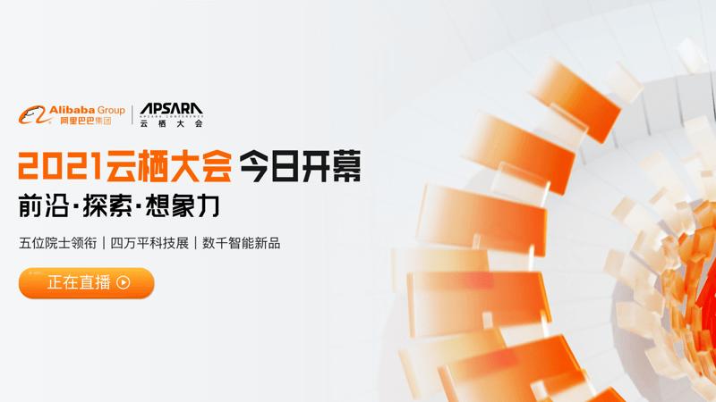 2021杭州·云栖大会
