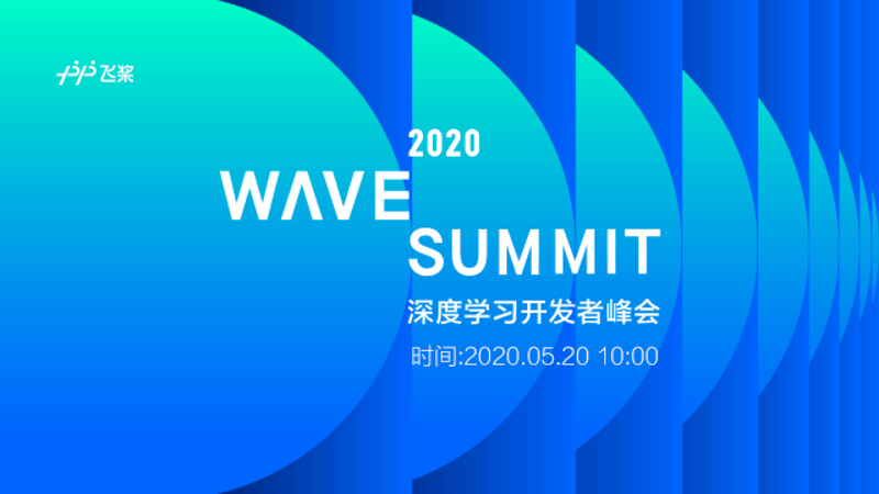 WAVE SUMMIT 2020 深度学习开发者峰会