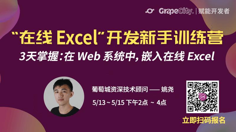 """【第5期】""""在线Excel""""开发新手训练营"""