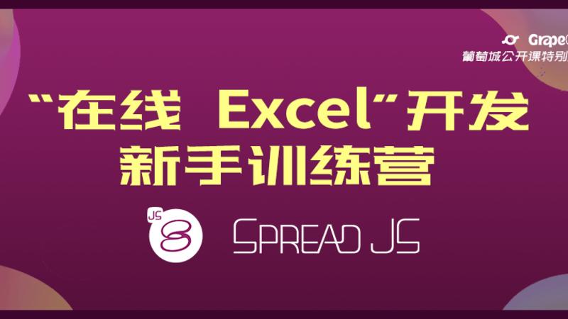 """【第2期】""""在线Excel""""开发新手训练营"""