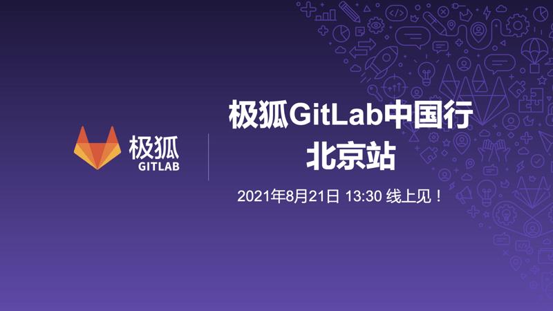 极狐Gitlab中国行·北京站