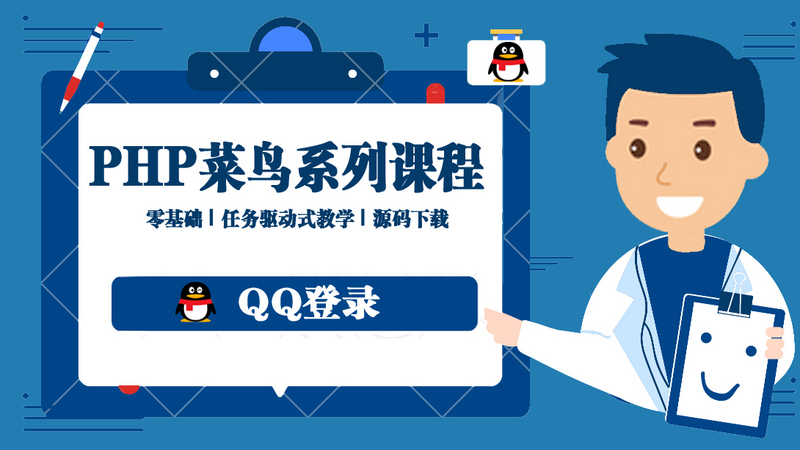 php实现QQ登录