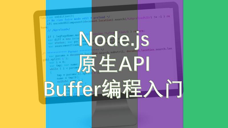 Node.js 应用开发系列(03):Buffer 编程入门
