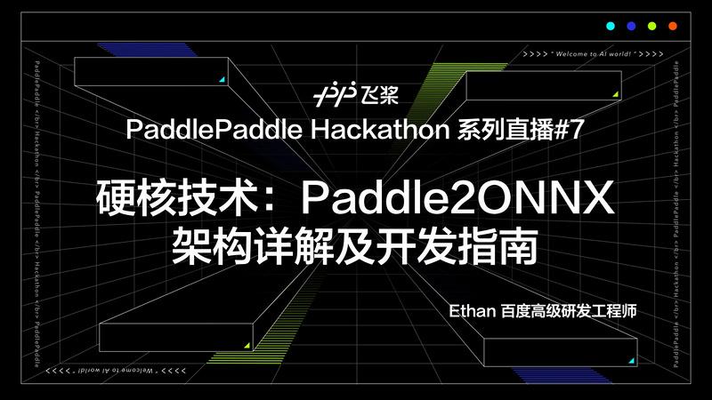 《飞桨黑客松系列直播 硬核技术:Paddle2ONNX 架构详解以及开发指南》