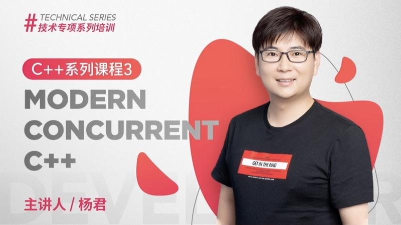 C++ 系列课程三:Modern Concurrent C++