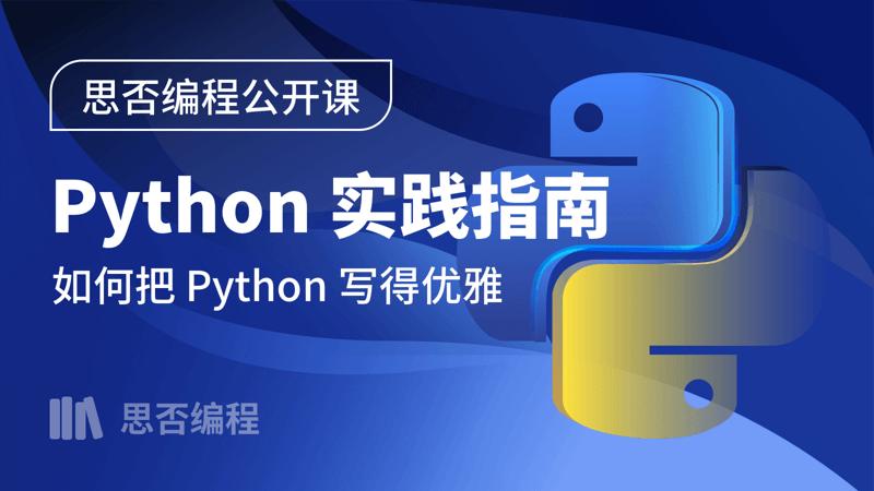 【思否编程公开课】Python 实践指南