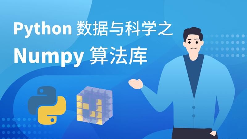 Python数据与科学之Numpy算法库