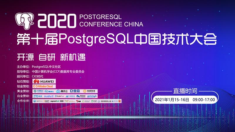 第十届《PostgreSQL 中国技术大会》