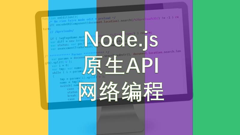 Node.js 应用开发系列(08):网络编程入门
